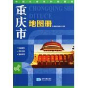 重庆市地图册/中国分省系列地图册