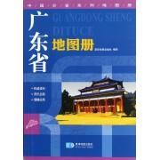 广东省地图册/中国分省系列地图册