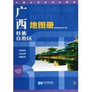 广西壮族自治区地图册/中国分省系列地图册