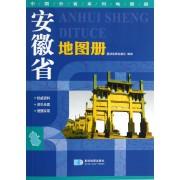 安徽省地图册/中国分省系列地图册