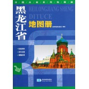 黑龙江省地图册/中国分省系列地图册