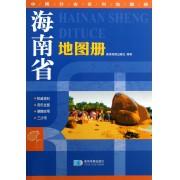 海南省地图册/中国分省系列地图册