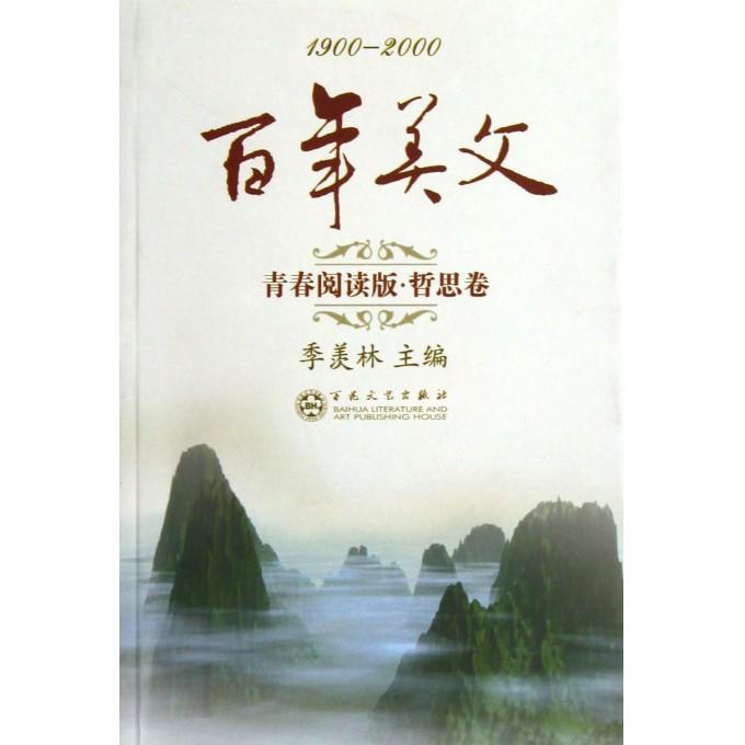 百年美文 青春阅读版哲思卷1900 2000图片