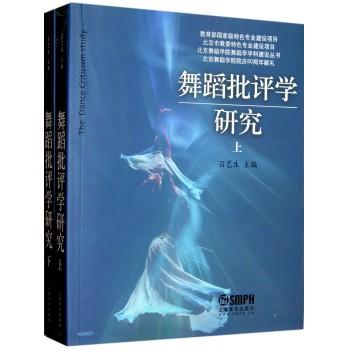 舞蹈批评学研究(上下)/北京舞蹈学院舞蹈学学科建设丛书