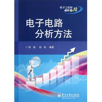 电子电路分析方法(电子工程师成长之路)