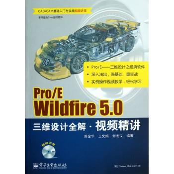 Pro\E Wildfire5.0三维设计全解视频精讲(附光盘CAD\CAM基础入门与实战视频讲堂)