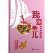 我爱鱼儿(宠物达人绘幸福)(精)/幸福绘馆
