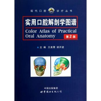 实用口腔解剖学图谱(第2版)/现代口腔诊疗丛书