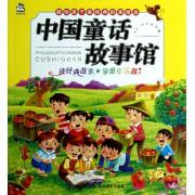 中国童话故事馆/献给孩子最经典的美绘本