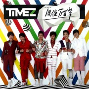 CD TIMEZ THE FIRST EP偶像万万岁