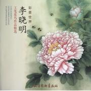 李晓明工笔花鸟作品精选(彩墨世界)