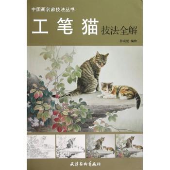 工笔猫技法全解/中国画名家技法丛书