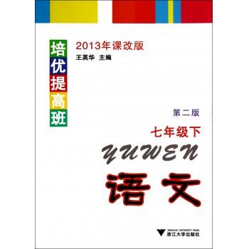 语文(7下第2版2013年课改版)/培优提高班