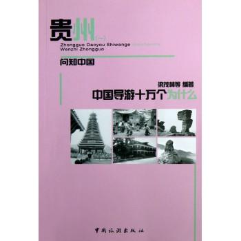 贵州(1)/中国导游十万个为什么