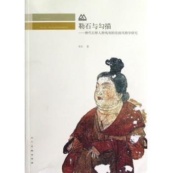 勒石与勾描--唐代石椁人物线刻的绘画风格学研究/美术研究文丛