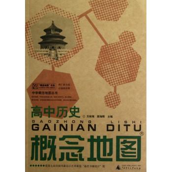 高中历史概念地图/中学概念地图丛书