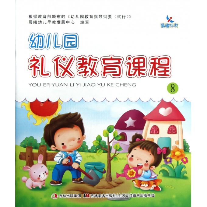 幼儿园及学前儿童