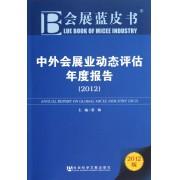 中外会展业动态评估年度报告(2012版)/会展蓝皮书