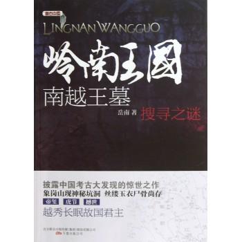 岭南王国(南越王墓搜寻之谜)/考古中国