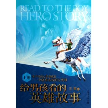 给男孩看的英雄故事(上)