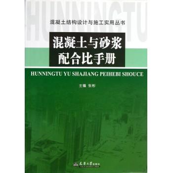 混凝土与砂浆配合比手册/混凝土结构设计与施工实用丛书