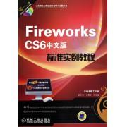 Fireworks CS6中文版标准实例教程(附光盘)/动态网站与网页设计教学与实践丛书