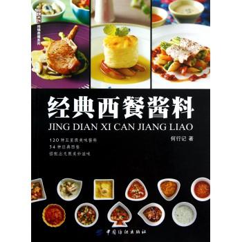 经典西餐酱料/尚锦西餐系列