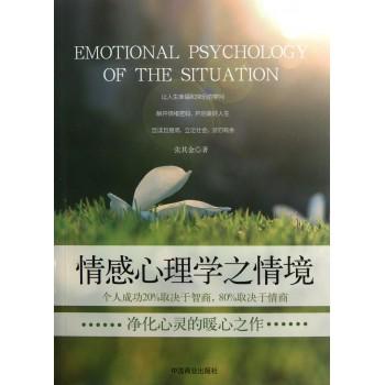 情感心理学之情境