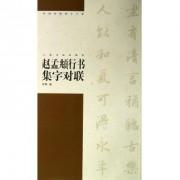 赵孟頫行书集字对联/中国对联集字字帖