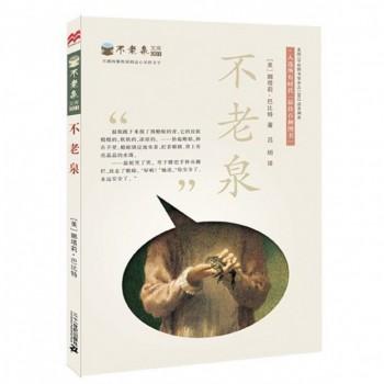 不老泉/不老泉文库