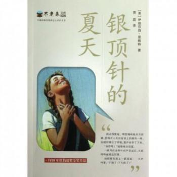 银顶针的夏天/不老泉文库