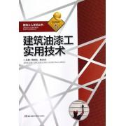 建筑油漆工实用技术/建筑工人学艺丛书
