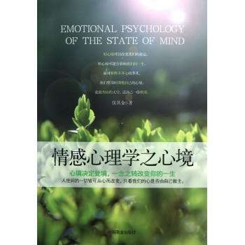 情感心理学之心境