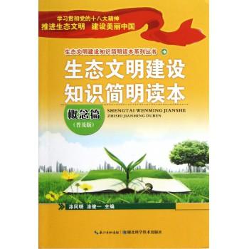 生态文明建设知识简明读本(概念篇普及版)/生态文明建设知识简明读本系列丛书
