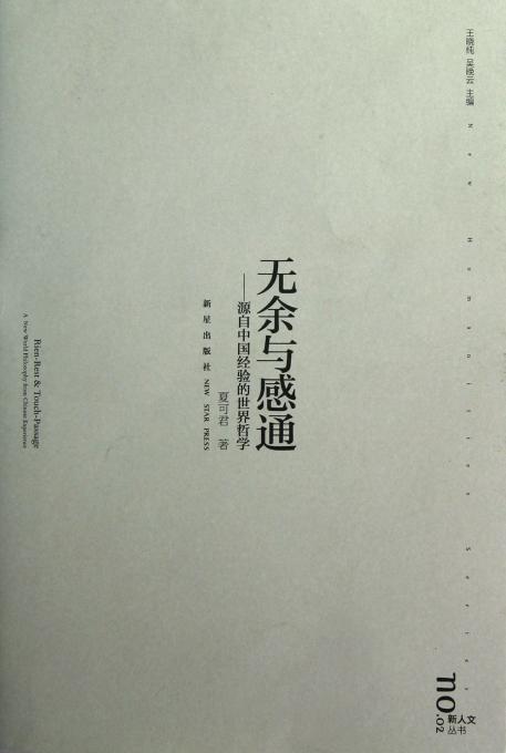 无余与感通--源自中国经验的世界哲学/新人文丛书