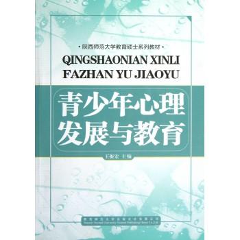 青少年心理发展与教育(陕西师范大学教育硕士系列教材)