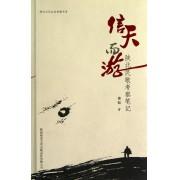 信天而游(陕北民歌考察笔记)/陕北文化生态考察书系