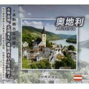 CD永恒的音乐国度(奥地利)