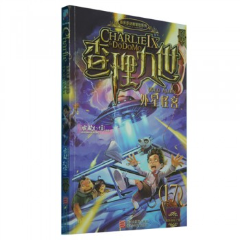查理九世(17外星怪客)/墨多多谜境冒险系列
