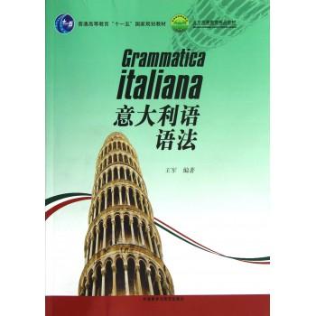 意大利语语法(普通高等教育十一五国家规划教材)
