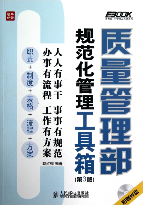 质量管理部规范化管理工具箱(附光盘第3版)/弗布克1+1