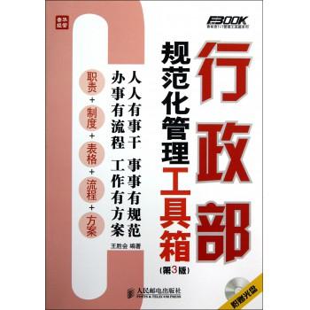 行政部规范化管理工具箱(附光盘第3版)/弗布克1+1管理工具箱系列