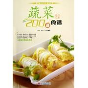 蔬菜的200道食谱/家常食材的N种食谱丛书