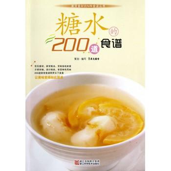糖水的200道食谱/家常食材的N种食谱丛书