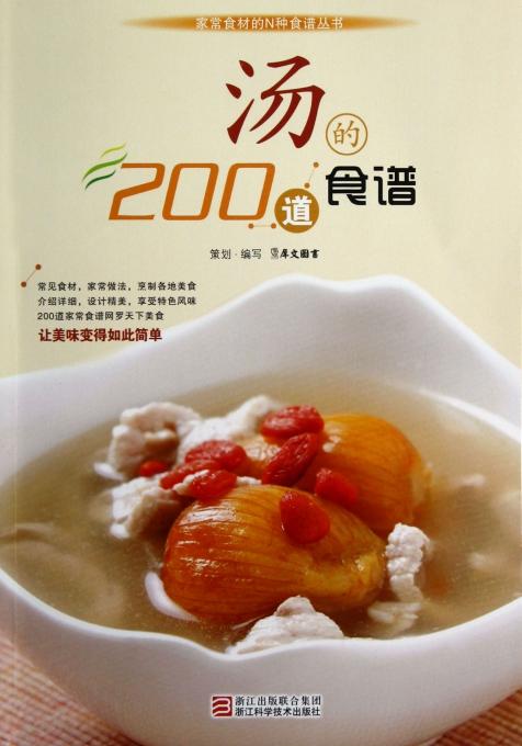 汤的200道食谱/家常食材的N种食谱丛书