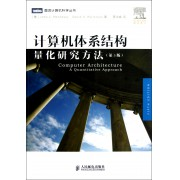 计算机体系结构(量化研究方法第5版)/图灵计算机科学丛书