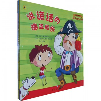 我不是坏小孩(共3册)/企鹅经典童书