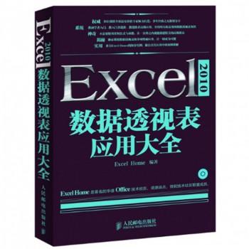 Excel2010数据透视表应用大全(附光盘)