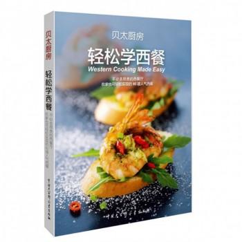 轻松学西餐/贝太厨房