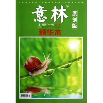 意林精华本(原创版总**3-14期第7卷)